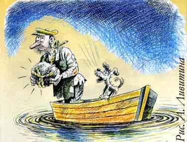 герасим и муму в лодке